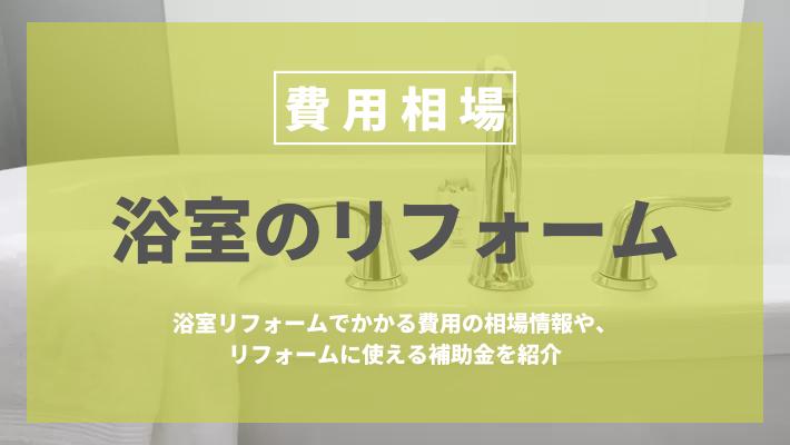 風呂(浴室)のリフォーム・改修費用を調査してみた