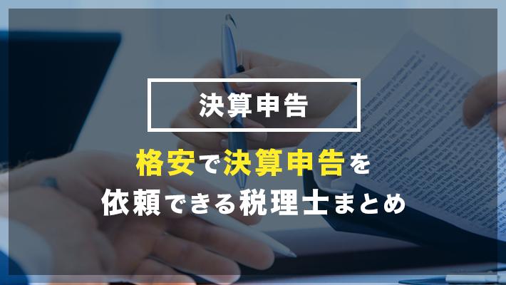 決算申告代行を格安・激安で依頼する方法と税理士5社まとめ