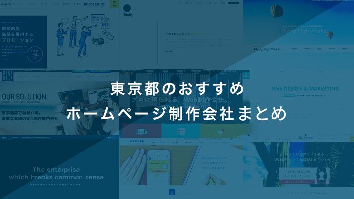 【2018年度版】東京都の人気ホームページ制作会社を徹底比較
