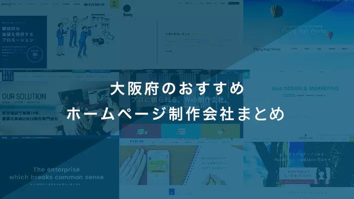 【大阪】人気のあるホームページ制作会社を10社徹底比較
