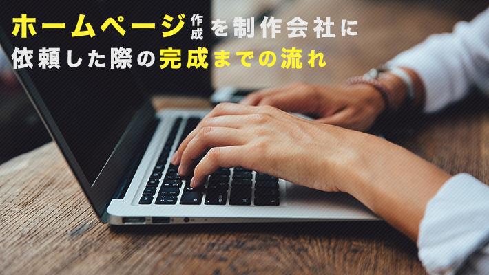 >ホームページ制作の流れ・手順|Web担当者のタスク・制作会社の選び方も解説!