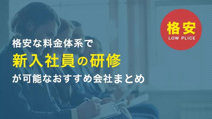 新入社員研修を格安で行うなら!おすすめ会社10選