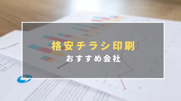 チラシ印刷を格安で依頼できる印刷会社10選
