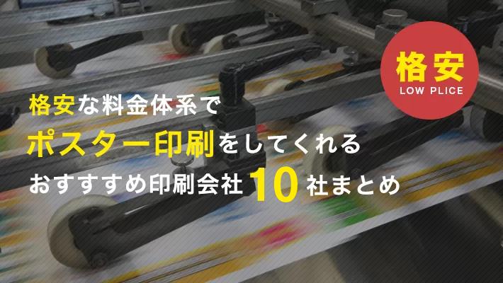 ポスター印刷を格安で依頼できる印刷会社10選