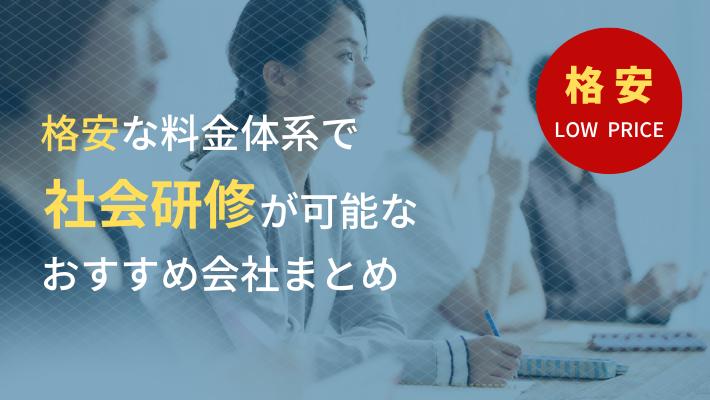 社員研修を格安で依頼するなら!おすすめ業者10選
