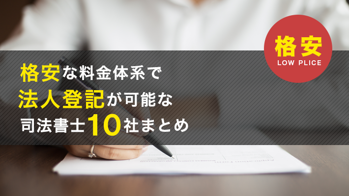 法人登記(会社設立)を格安で行ってくれる会社10選