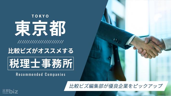 東京都のおすすめ税理士11社まとめ
