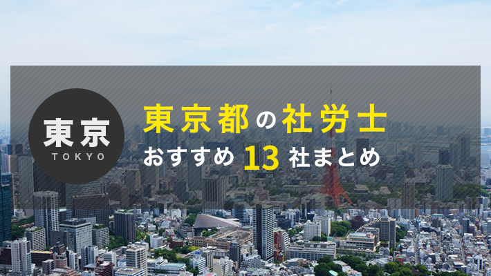 東京都のおすすめ社労士10社まとめ
