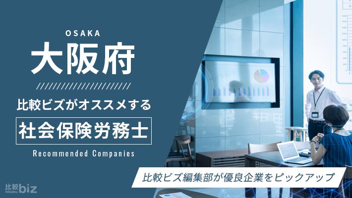 大阪府でおすすめの社労士12社まとめ【厳選】