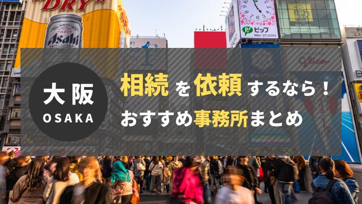 大阪で相続相談を依頼するなら!おすすめの事務所10選