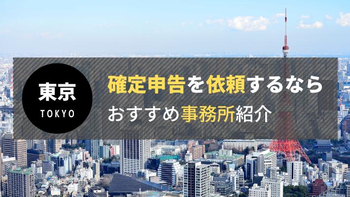 東京で確定申告をするなら!おすすめの税理士10選