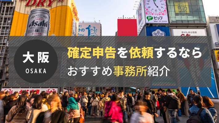大阪で確定申告をするなら!おすすめ税理士10選