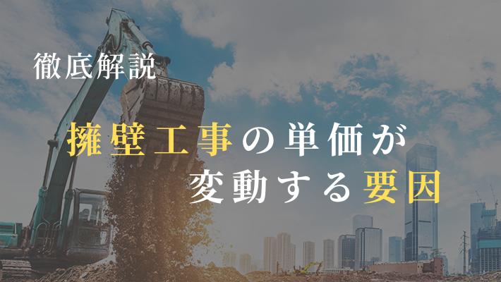 擁壁工事の費用相場と単価目安を徹底解説