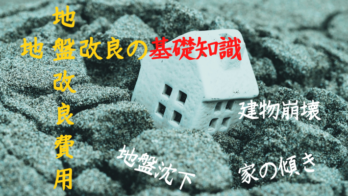 地盤改良工事の費用・相場を徹底解説!コストを抑えるポイントは?