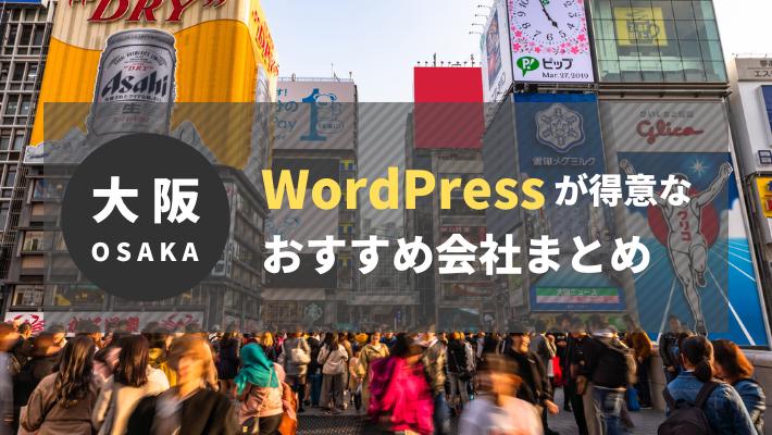 大阪でWordPressの制作・開発実績が豊富な会社10選