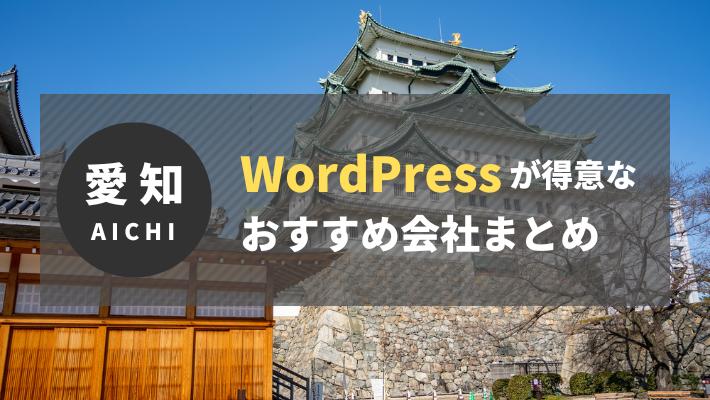 愛知県でWordPressの制作・開発実績が豊富な会社10選