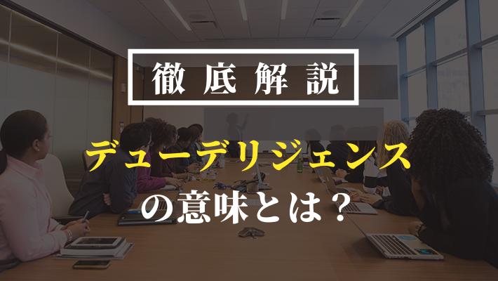 デューデリジェンスとは?日本語と意味や種類と費用&手続方法を紹介