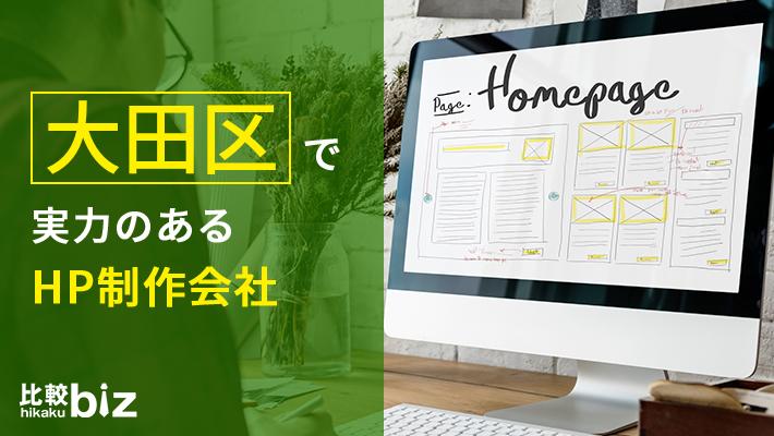 大田区のおすすめホームページ制作会社10社を徹底比較