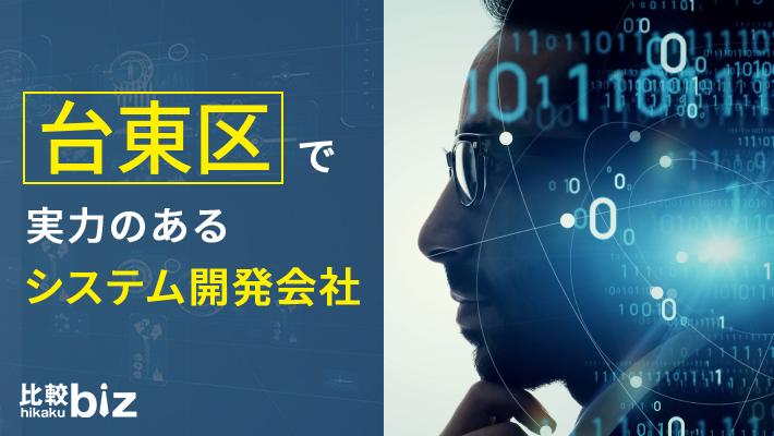 台東区(上野・浅草)のおすすめシステム開発会社6社を徹底比較