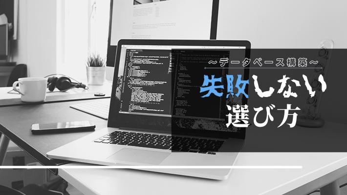 データベース構築の基礎と失敗しないシステム開発会社の選び方