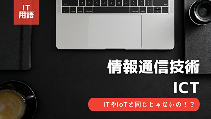 >ICT(情報通信技術)とは?ITやIoTとの違いやメリット・必要性を徹底解説