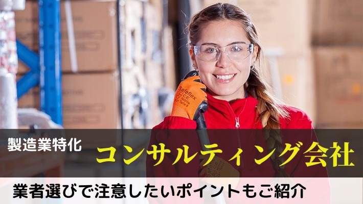 製造業向けコンサルティングの実績豊富なコンサル会社18選