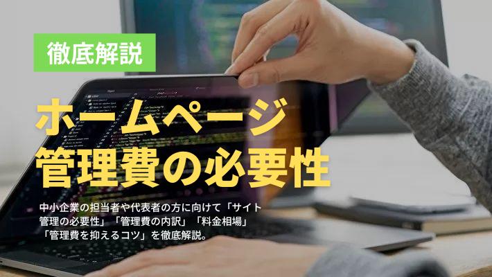 なぜホームページに管理費が必要なの?費用相場も含め徹底解説