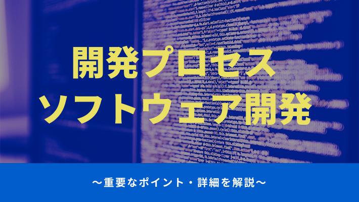 ソフトウェア開発の流れと注意したいポイントをチェック