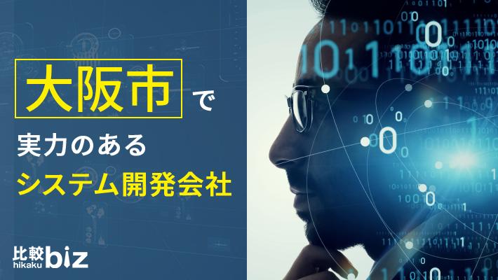 大阪市のおすすめシステム開発会社21社を徹底比較