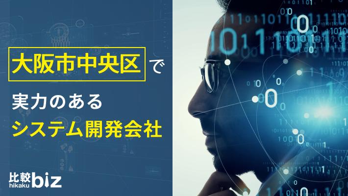 大阪市中央区のおすすめシステム開発会社9社を徹底比較