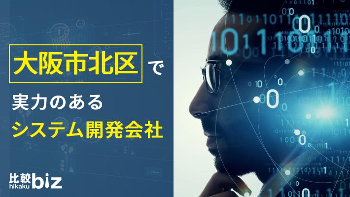 大阪市北区のおすすめシステム開発会社8社を徹底比較