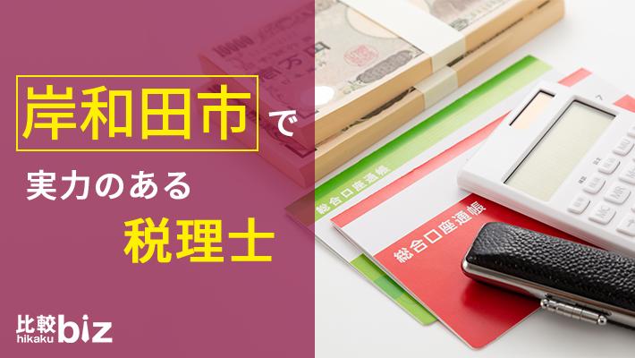 岸和田市のおすすめ税理士5社を徹底比較