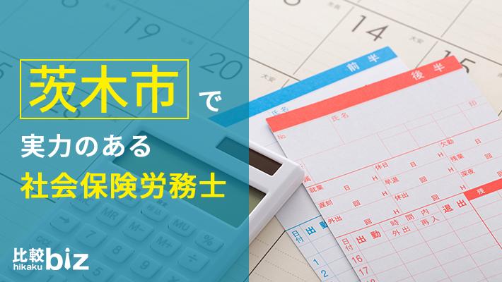 茨木市のおすすめ社労士6社を徹底比較