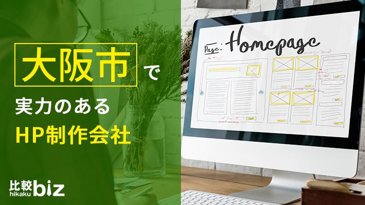 大阪市のおすすめホームページ制作会社14社を徹底比較