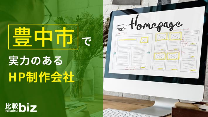 豊中市のおすすめホームページ制作会社4社を徹底比較