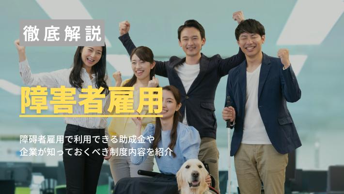 障害者を雇用する際に受け取れる助成金とそれぞれの特徴