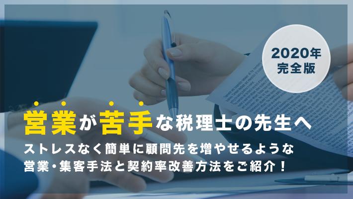 税理士の効果的な営業・集客方法