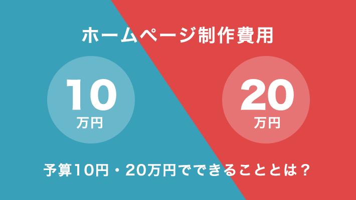 ホームページ作成費10万円と20万円で何が変わる?【解説】
