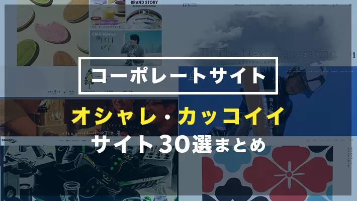 【2019年】コーポレートサイトのデザインが「オシャレ・カッコイイ」サイト20選