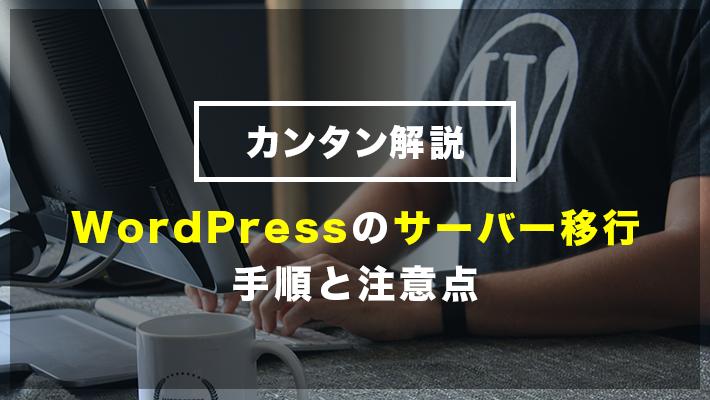 Wordpressのサーバー移行をする方法とは?