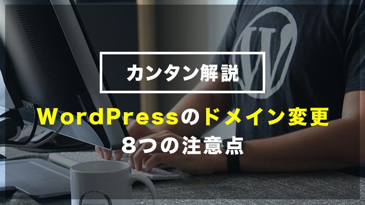 >WordPress(ワードプレス)のドメイン変更、注意すべき8つのポイント