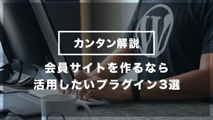 >WordPressで会員サイトの作り方とお勧めのプラグイン3選
