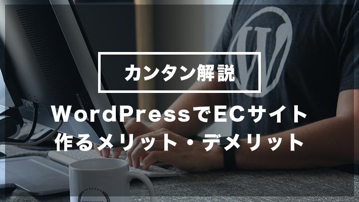WordPressでECサイトを格安に作るメリットとデメリット