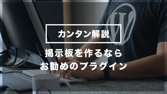 >WordPressで掲示板を作るには?おすすめプラグイン・注意ポイントも紹介!