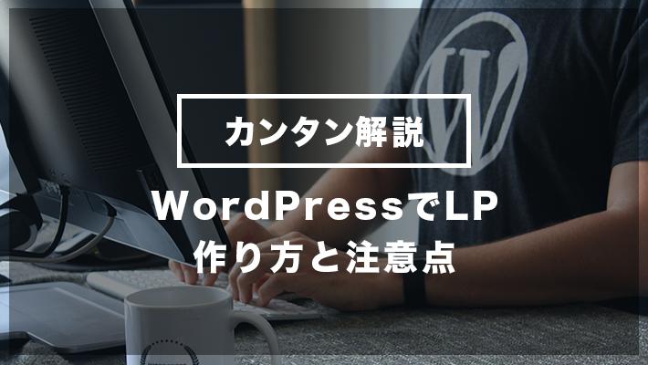WordPressでランディングページ(LP)を作るには?テーマ・プラグインを活用!