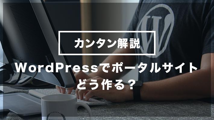 >WordPressでポータルサイトを構築!作り方・手順・成功のポイントは?