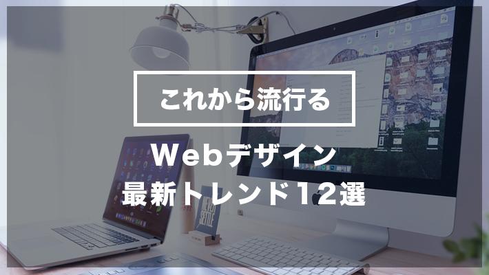 >ホームページ作成で押さえたいトレンド12選【カンタン解説】
