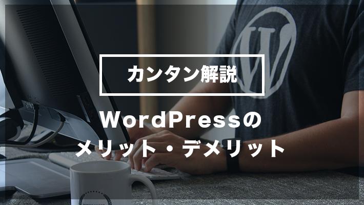 >WordPressのメリット・デメリット【意外な落とし穴も】