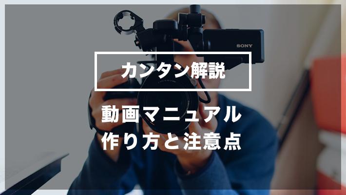 >動画マニュアルの作成方法〜メリットから作成時の注意まで〜