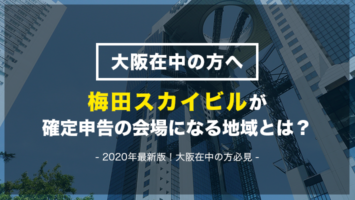 確定申告の会場が梅田スカイビルになる地域と注意点